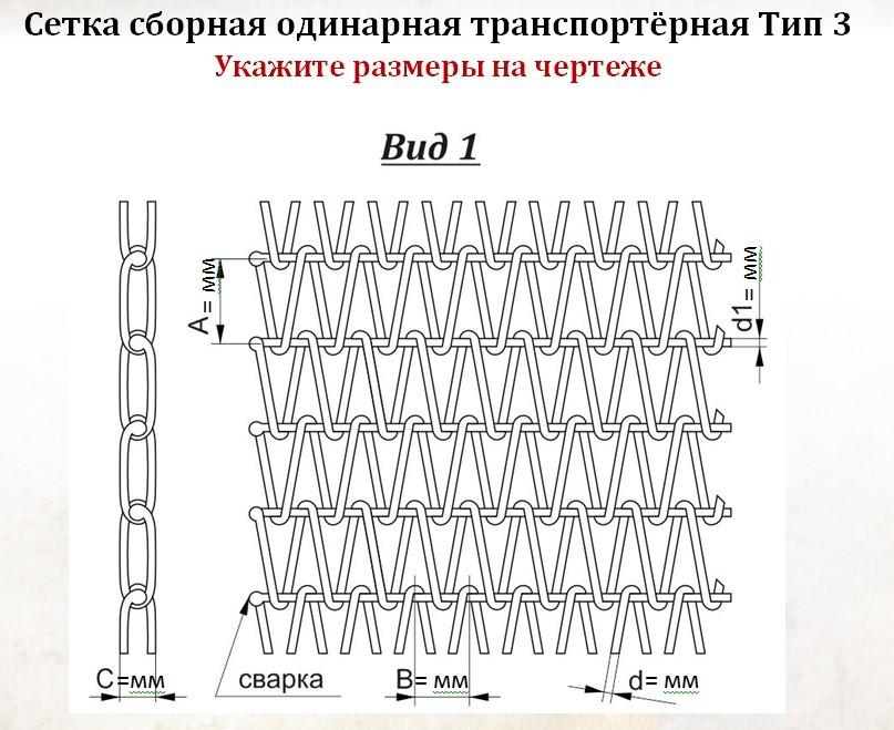 Сетка транспортерная ТИП 3